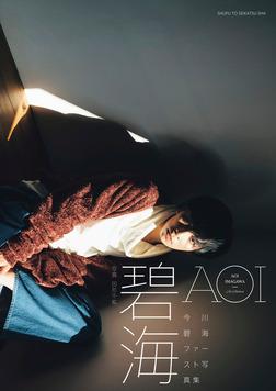 今川碧海ファースト写真集 碧海【電子版特典付】-電子書籍