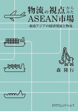 物流の視点からみたASEAN市場 東南アジアの経済発展と物流-電子書籍