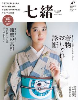 七緒 vol.47-電子書籍