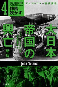 大日本帝国の興亡〔新版〕4――神風吹かず