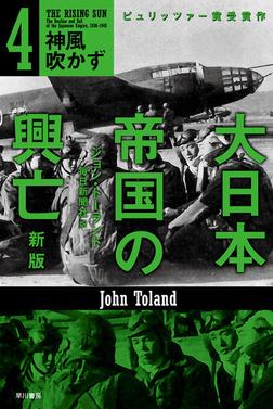 大日本帝国の興亡〔新版〕4――神風吹かず-電子書籍