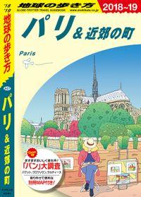 地球の歩き方 A07 パリ&近郊の町 2018-2019