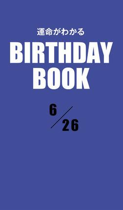 運命がわかるBIRTHDAY BOOK  6月26日-電子書籍