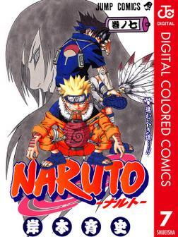 NARUTO―ナルト― カラー版 7-電子書籍