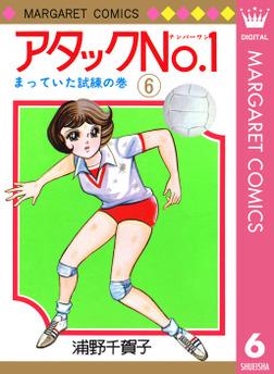 アタックNo.1 6-電子書籍