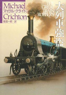 大列車強盗-電子書籍