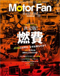 Motor Fan illustrated Vol.118