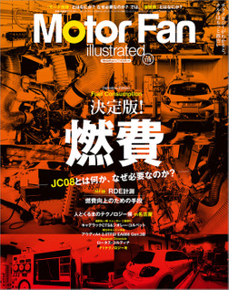 Motor Fan illustrated Vol.118-電子書籍