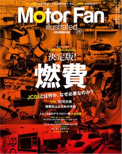 Motor Fan illustrated Vol.118-電子書籍