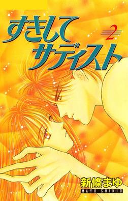すきしてサディスト 2巻-電子書籍