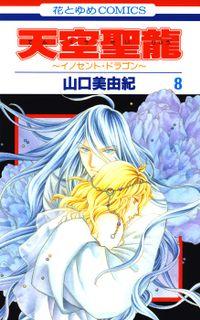 天空聖龍~イノセント・ドラゴン~ 8巻