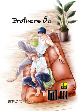 Brothers 5th 凪Ⅲ-電子書籍