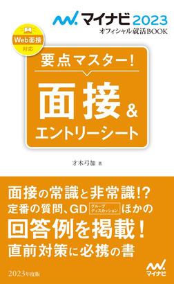 マイナビ2023 オフィシャル就活BOOK 要点マスター! 面接&エントリーシート-電子書籍