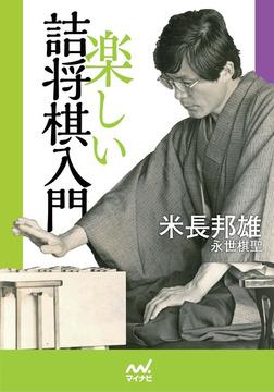 楽しい詰将棋入門-電子書籍
