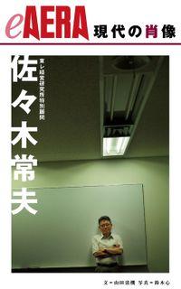 現代の肖像 佐々木常夫