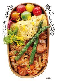 食いしん坊のお弁当ダイアリー(扶桑社BOOKS)