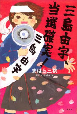 三島由宇、当選確実!-電子書籍