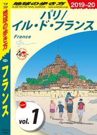 地球の歩き方 A06 フランス 2019-2020 【分冊】 1 パリ/イル・ド・フランス