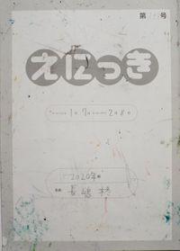 TALKEN絵日記193目