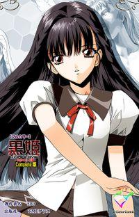黒姫 -桎梏の館- 前編 Complete版【フルカラー】