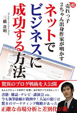 超売れっ子2ちゃん出身作家が明かす ネットでビジネスに成功する方法-電子書籍