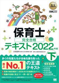 福祉教科書 保育士 完全合格テキスト 2022年版 下