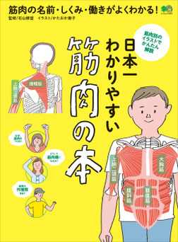 日本一わかりやすい 筋肉の本-電子書籍