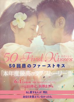 50回目のファーストキス-電子書籍
