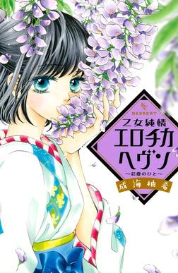 乙女純情エロチカヘヴン(2)-電子書籍