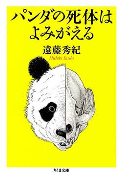 パンダの死体はよみがえる-電子書籍