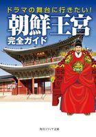 ドラマの舞台に行きたい! 朝鮮王宮完全ガイド
