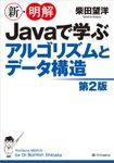 新・明解Javaで学ぶアルゴリズムとデータ構造 第2版