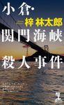 小倉・関門海峡殺人事件