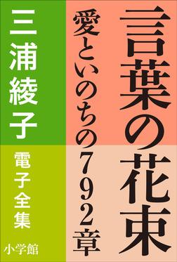 三浦綾子 電子全集 言葉の花束―愛といのちの792章-電子書籍