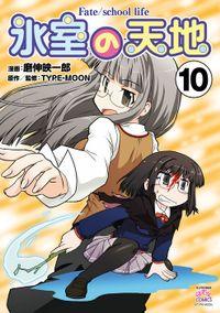 氷室の天地 Fate/school life: 10