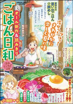 ごはん日和涼みランチ♪ Vol.1-電子書籍
