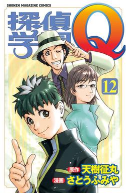探偵学園Q(12)-電子書籍