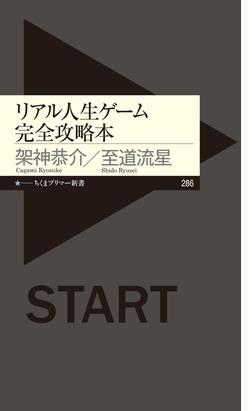 リアル人生ゲーム完全攻略本-電子書籍