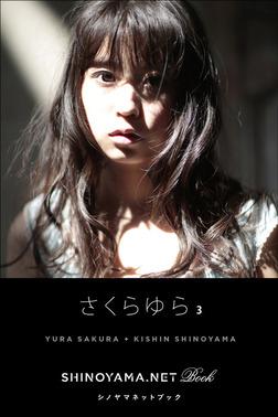 さくらゆら3 [SHINOYAMA.NET Book]-電子書籍