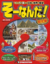 マンガで楽しむ日本と世界の歴史 そーなんだ! 1号