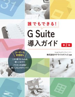 誰でもできる! G Suite導入ガイド 第2版-電子書籍