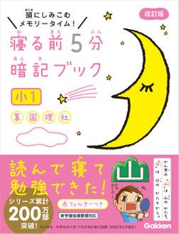 寝る前5分暗記ブック 小1 算数・国語・理科・社会-電子書籍