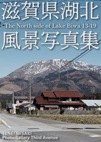 The North side of Lake Biwa 13-19