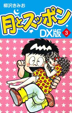 月とスッポン DX版 3-電子書籍