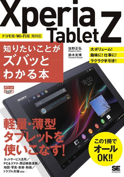ポケット百科WIDE Xperia Tablet Z 知りたいことがズバッとわかる本-電子書籍