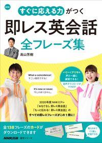 【音声DL付】NHK すぐに応える力がつく 即レス英会話 全フレーズ集
