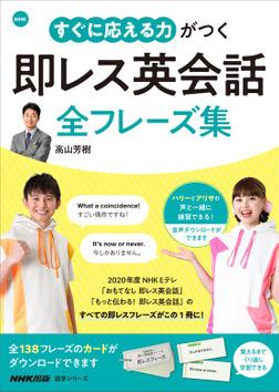 【音声DL付】NHK すぐに応える力がつく 即レス英会話 全フレーズ集-電子書籍