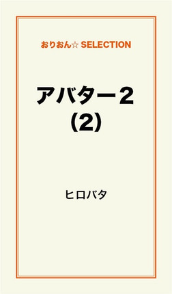 アバター2(2)-電子書籍