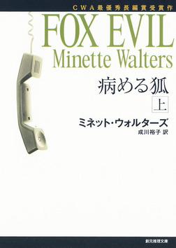 病める狐 上-電子書籍