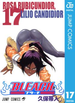 BLEACH モノクロ版 17-電子書籍